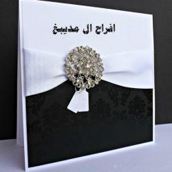 دعوة حفل زواج مفرج بن طرجم الحذيان 1441/12/15 – 2020/8/5