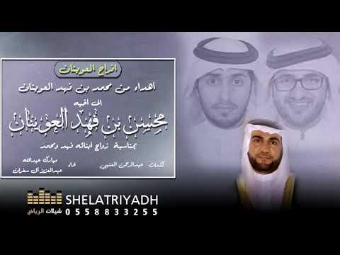 افراح ال عوينان – الشاعر / عبدالرحمن العتيبي – اداء / مبارك عبدالله – عبدالعزيز ال سفران