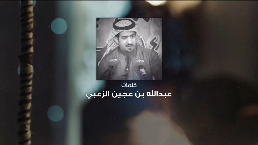 تعبنا – الشاعر / عبدالله بن عجين الزعبي – اداء محسن الحسني
