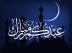 مظاهر الاحتفال بـ عيد الفطر المبارك لقبيلة #زعب 1437 ـ 2016